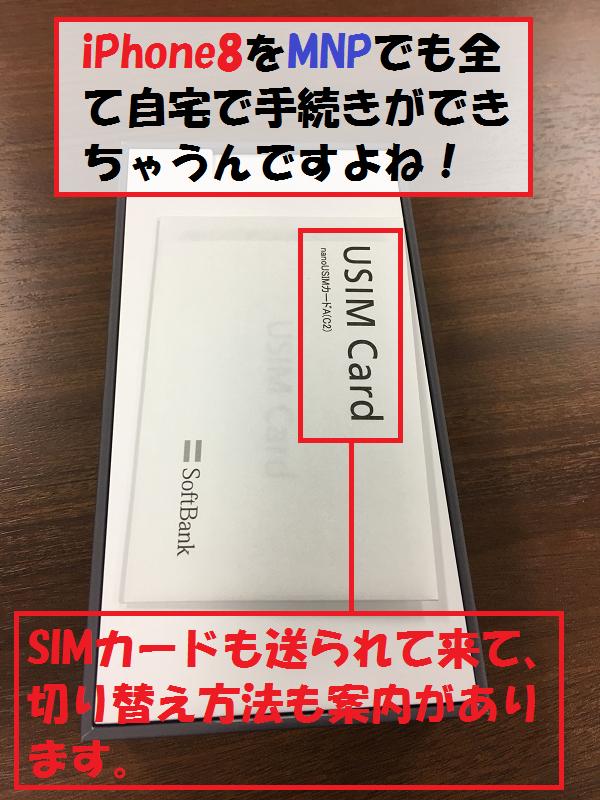 iPhone8(SIM)