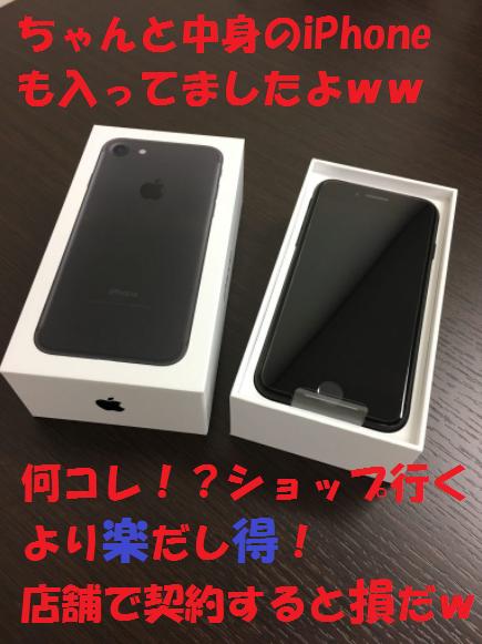届いたiPhone