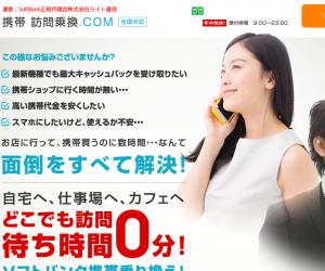携帯訪問乗換.com